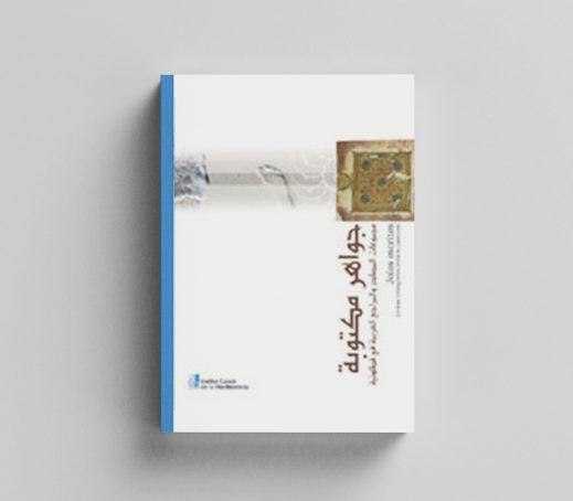 Joies escrites. Els fons bibliogràfics àrabs de Catalunya